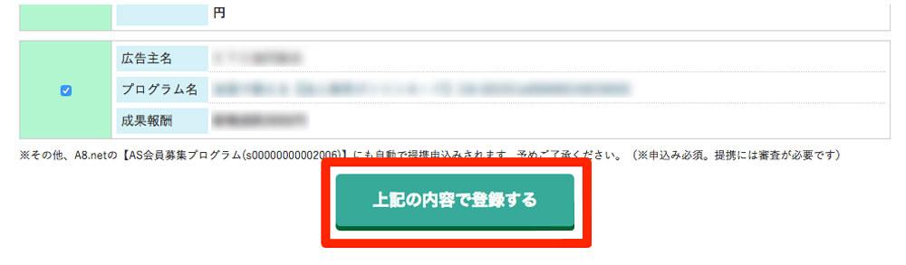 A8.net会員情報登録