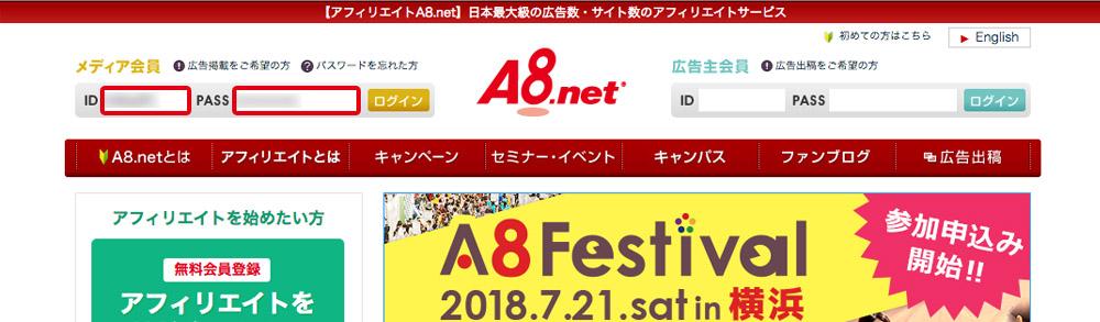 A8.netログイン
