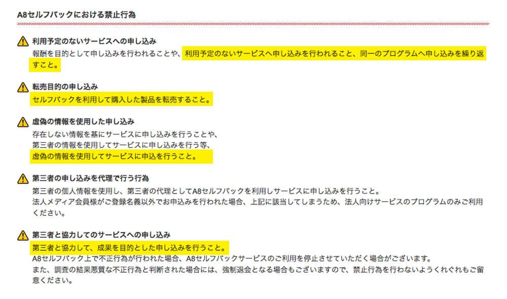 A8.netセルフバック禁止事項