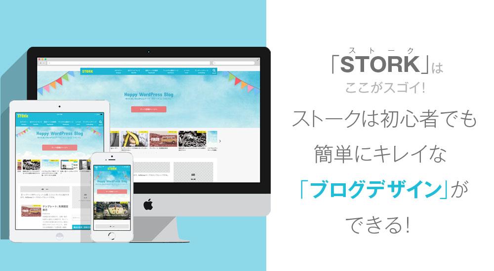 STORKは初心者でも超簡単にキレイなブログができる!