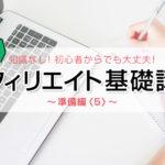 アフィリエイト基礎講座〜準備編〈5〉〜