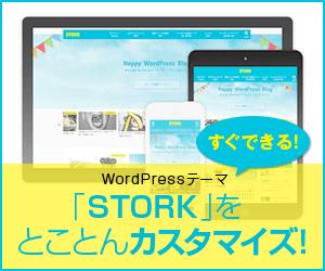 WordPressテーマSTORKをカスタマイズ
