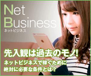 ネットビジネスで稼ぐために絶対に必要な条件とは?