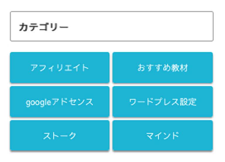 シンプルなボタン風カテゴリー
