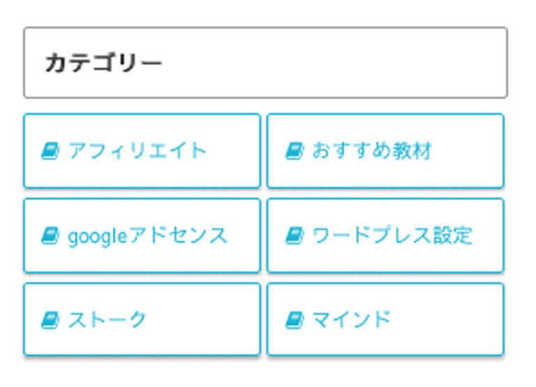 ボタン風カテゴリー