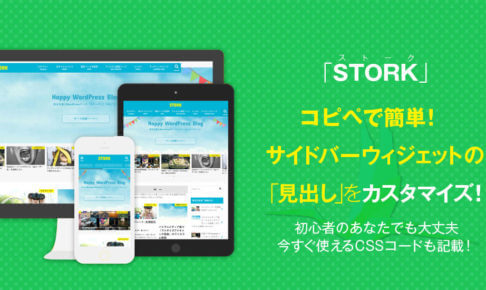 【コピペだけ!】STORK(ストーク)のウィジェットの見出しをカスタマイズ!