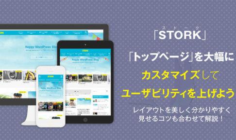 WPテーマ「STORK」のトップページを劇的にカスタマイズする方法!