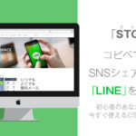 【コピペだけ!】STORK(ストーク)のSNSボタンをカスタマイズ!