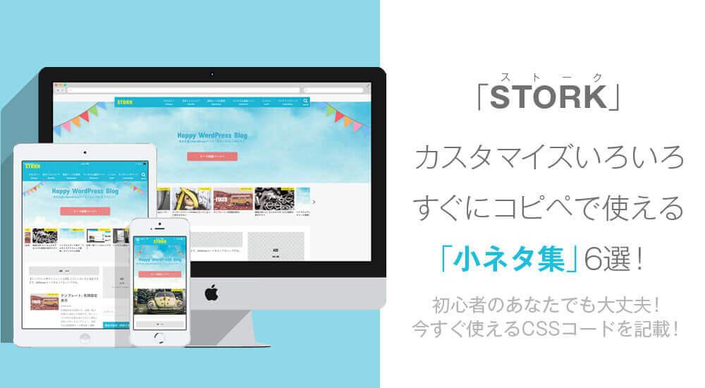 WPテーマ「STORK」カスタマイズいろいろ!〜小ネタ集