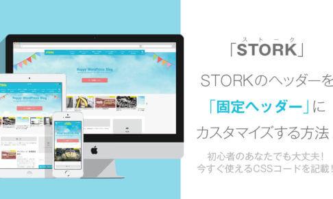 【コピペだけ!】STORK(ストーク)で固定ヘッダーを作る方法!