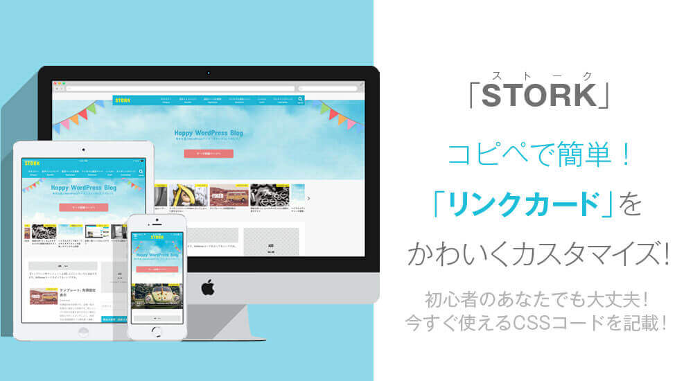 【コピペだけ!】STORK(ストーク)のリンクカードをおしゃれにカスタマイズ!