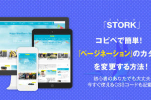 【コピペだけ!】STORK(ストーク)のページネーションをカスタマイズ