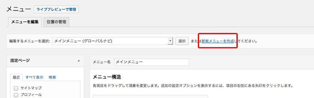 新規メニュー作成画面