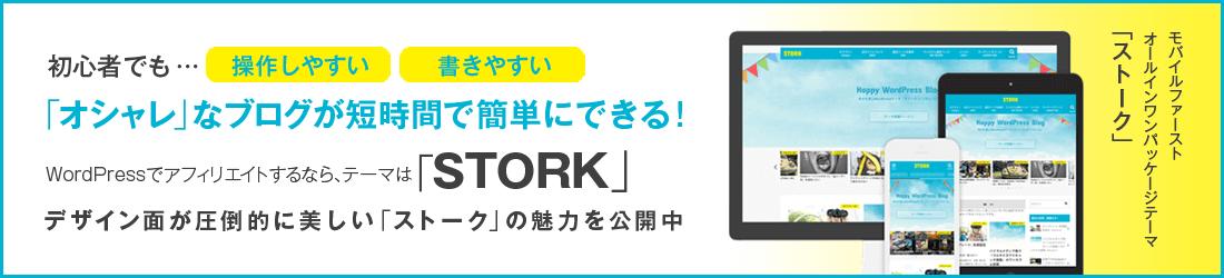 WordPressテーマはSTORK(ストーク)で決まり!