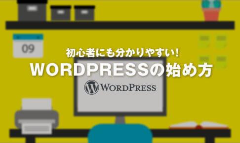 【初心者必見!】WordPressの始め方をやさしく解説!