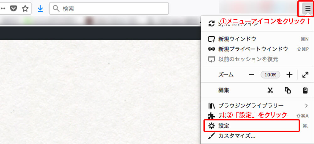Firefox設定画面
