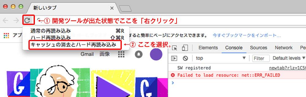 Chrome開発ツール画面