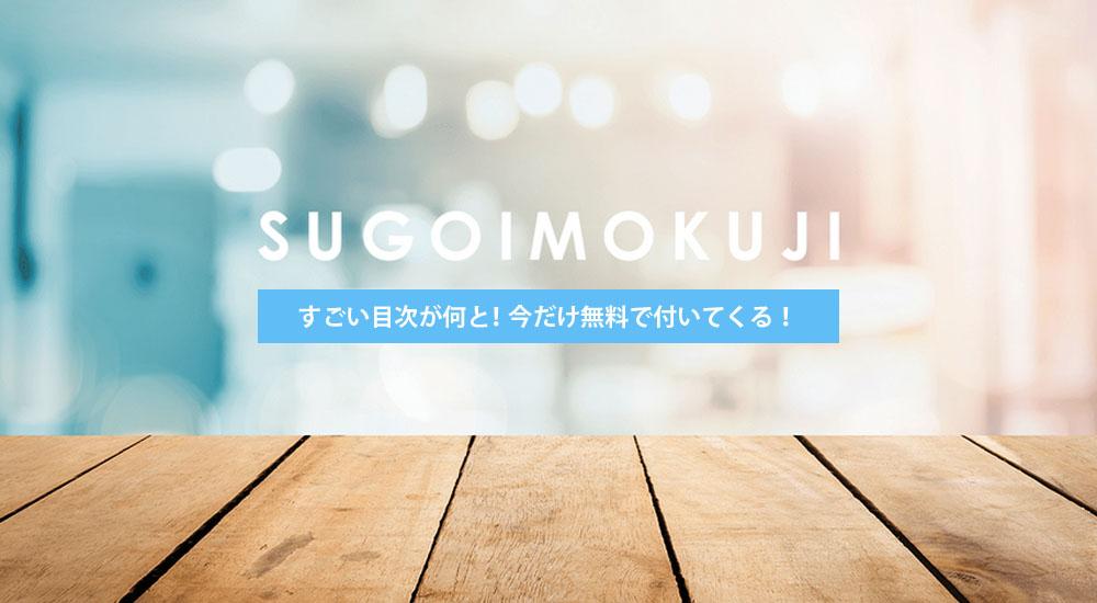 AFFINGER5:SUGOI目次