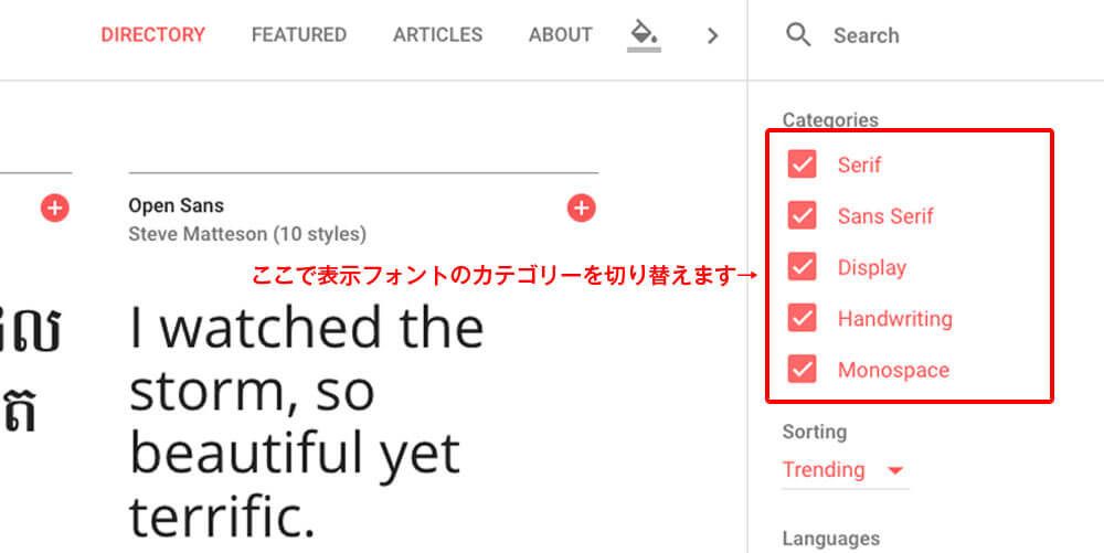 Googleフォントの表示切り替え