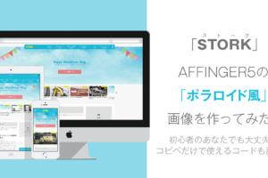 WPテーマ「STORK」カスタマイズ!「ポラロイド風」画像を作る方法!