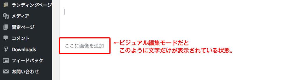 ビジュアル編集モード