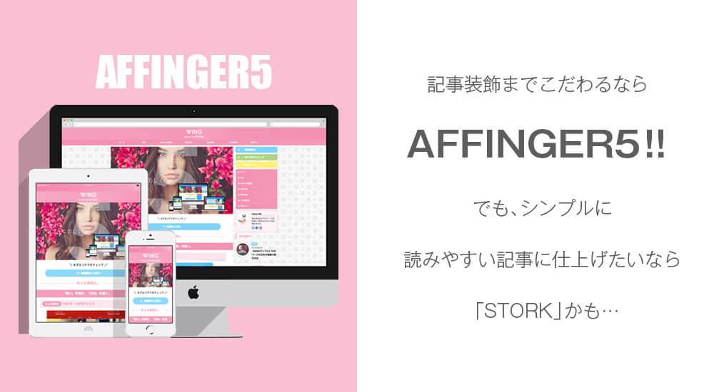 「AFFINGER5」vs「STORK」徹底比較:記事装飾面