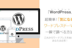 【超簡単!】気になるワードプレステーマを調べる方法!