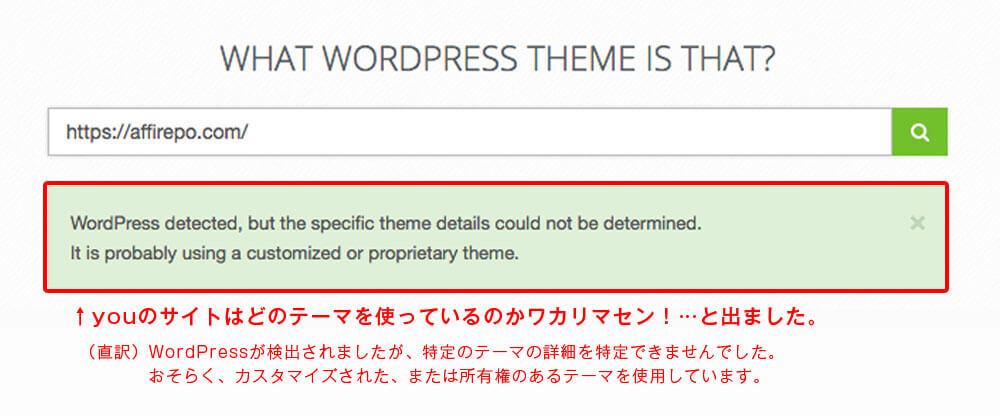 「What WordPress Theme Is That?」