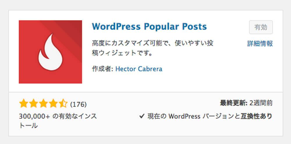 「WordPress Popular Posts」導入手順