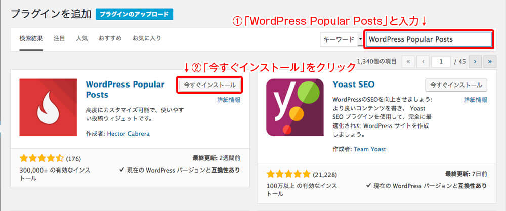 「WordPress Popular Posts」プラグイン