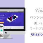 パララックス効果が美しすぎるワードプレステーマ「Grazioso」とは?