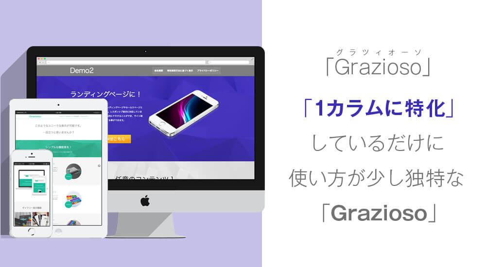 「Grazioso」の使い方