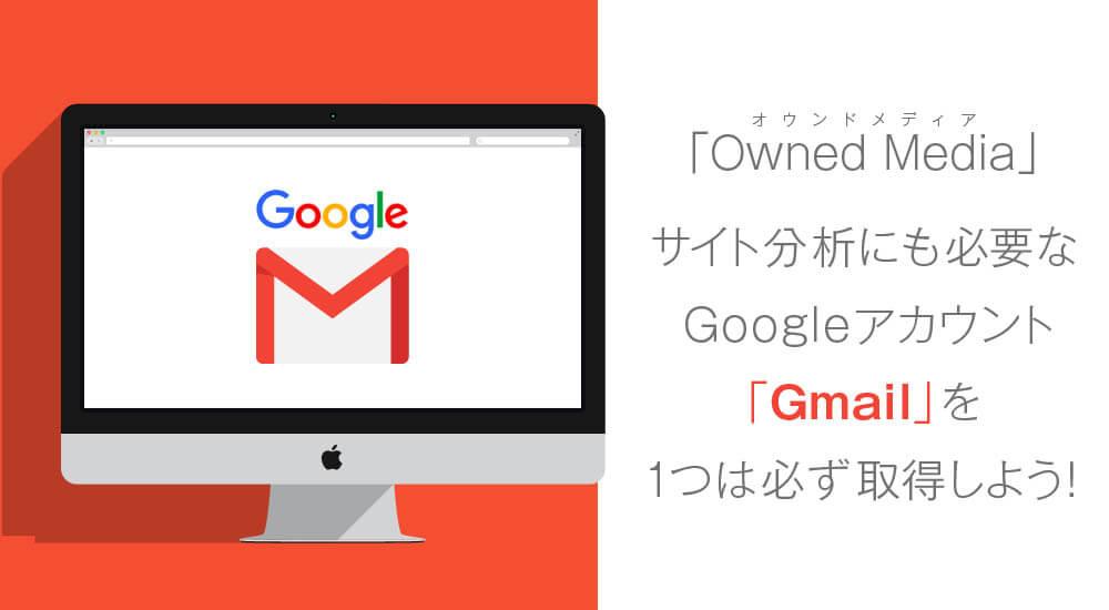 Gmailアドレス(Googleアカウント)を取得する