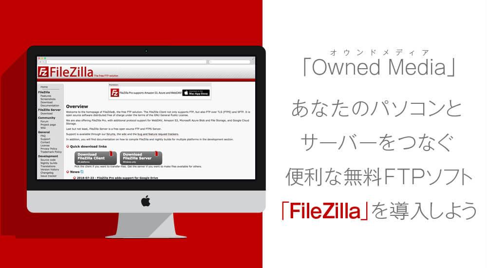 FTPソフト(FileZilla)をインストールする