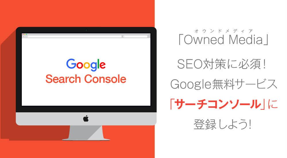 SEO対策(Googleサーチコンソールの登録)