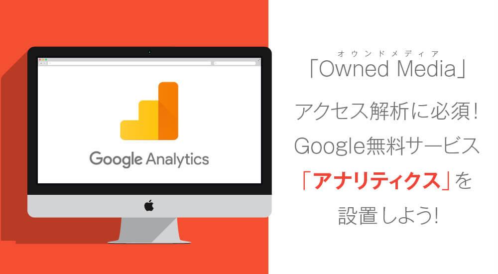アクセス解析(Googleアナリティクスの設置)