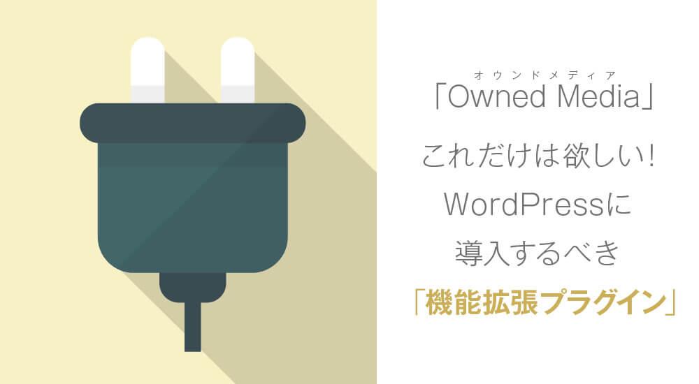 WordPressに導入するべき機能拡張プラグイン