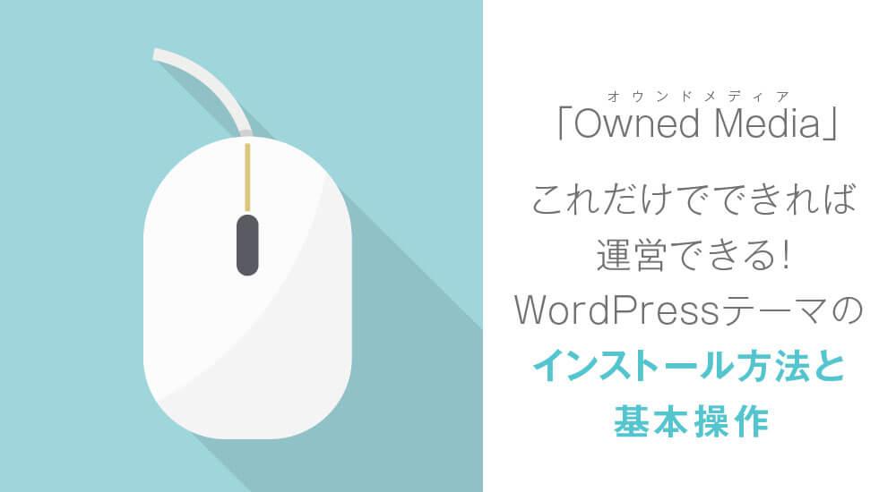WordPressテーマ(テンプレート)のインストールと基本操作