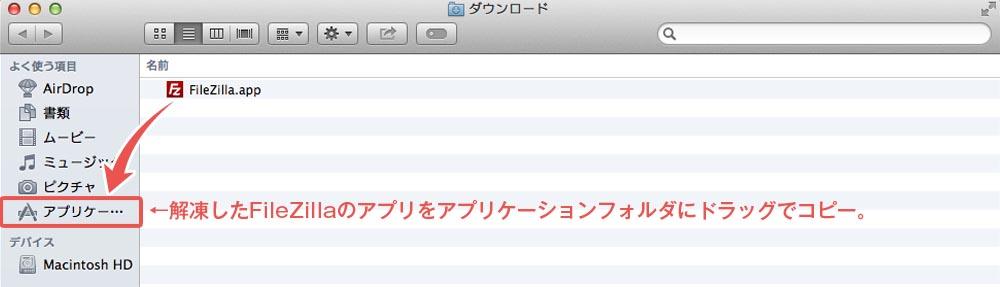 filezillaをアプリケーションフォルダにコピー