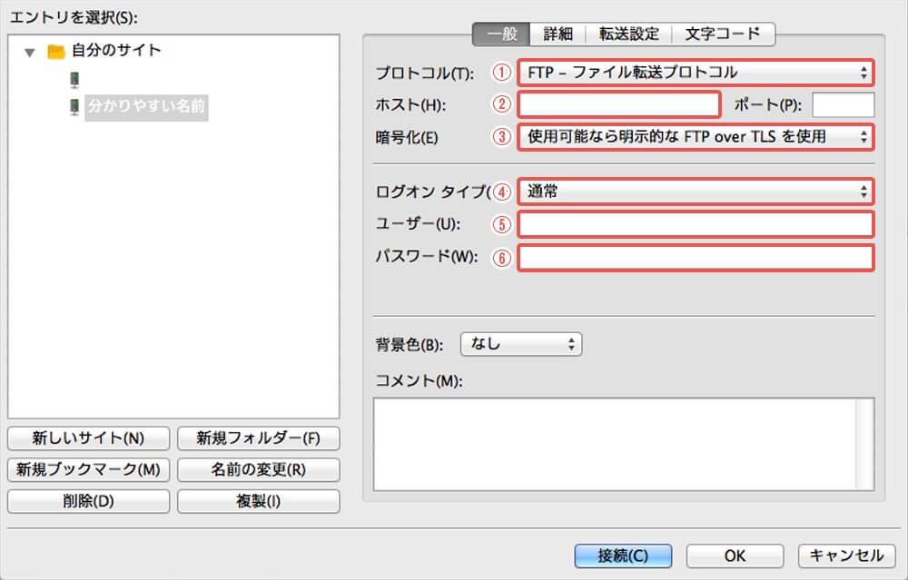 filezilla新しいサイト設定