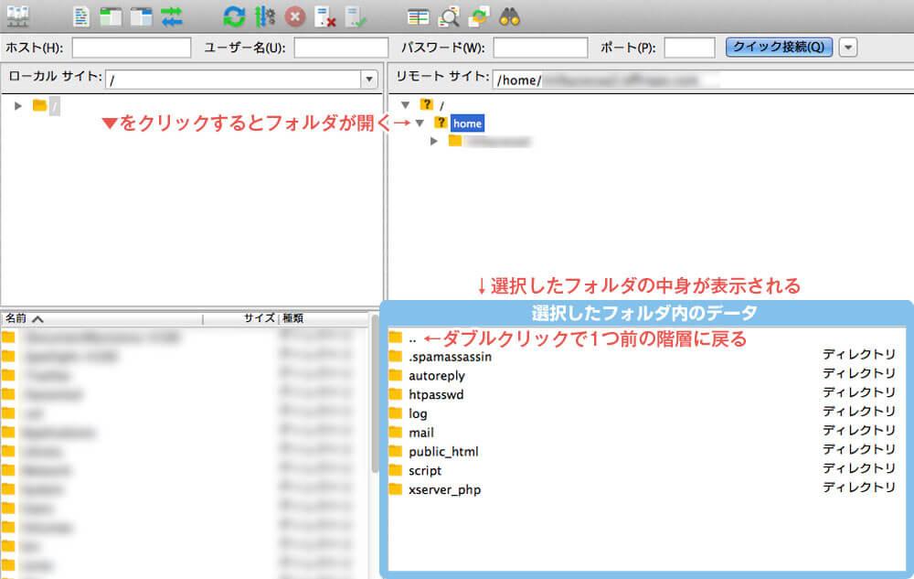 FileZilla操作画面