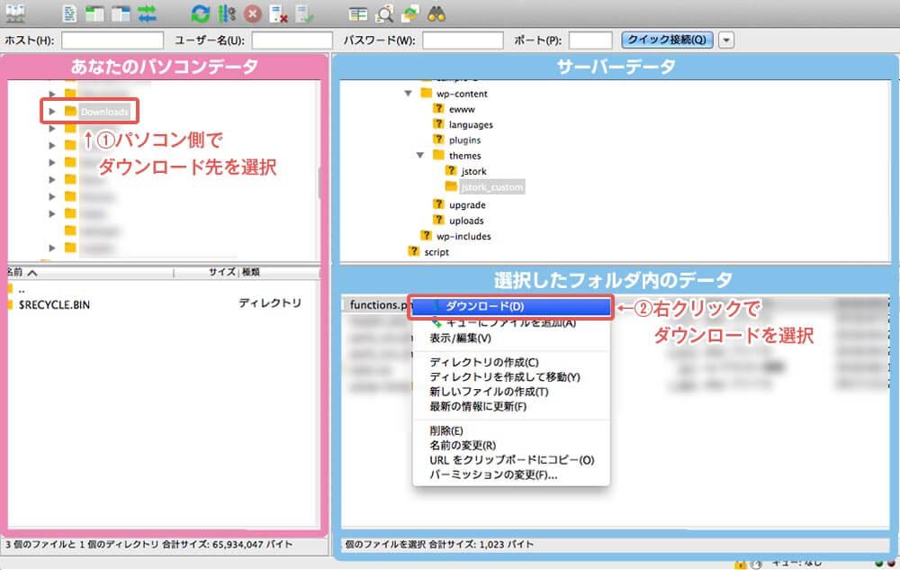 filezillaの使い方:ファイルのダウンロード方法