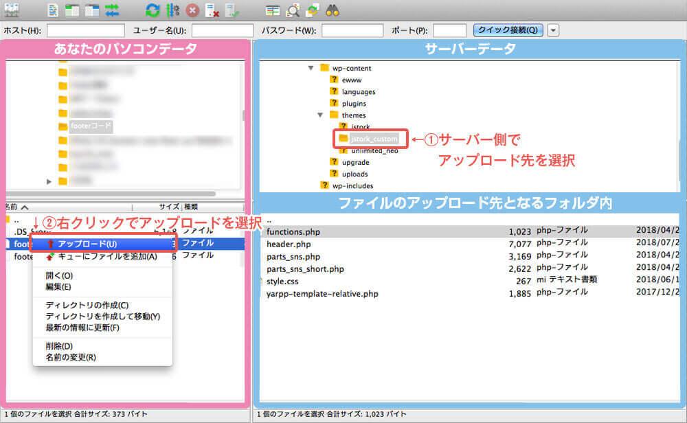 filezillaの使い方:ファイルのアップロード方法