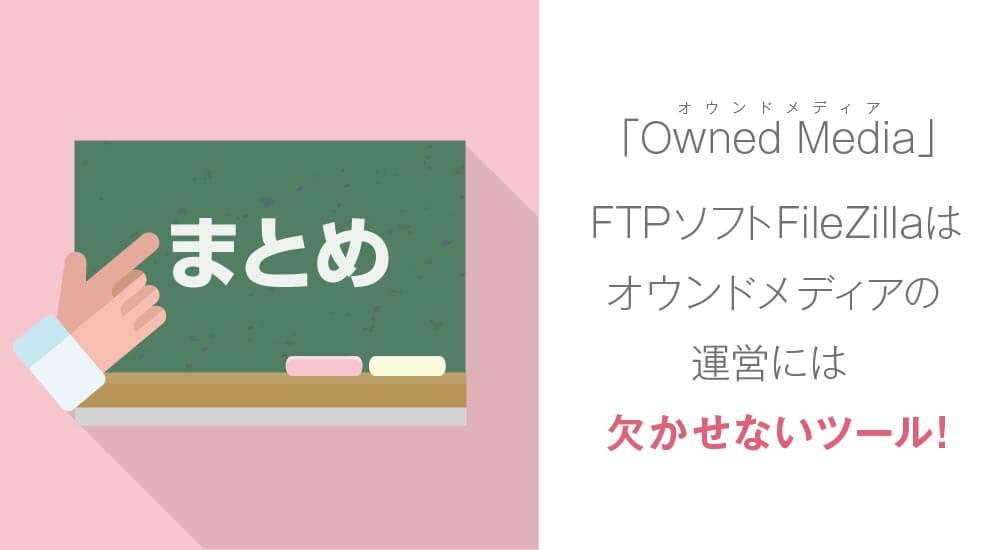FTPソフトFileZillaのインストール方法と使い方まとめ