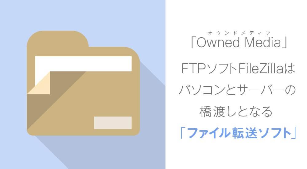FTPソフト:FileZilla(ファイルジラ)とは?