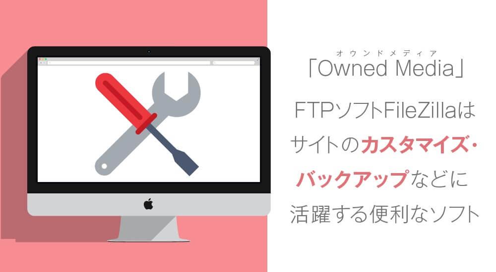 FTPソフト:FileZillaでできること