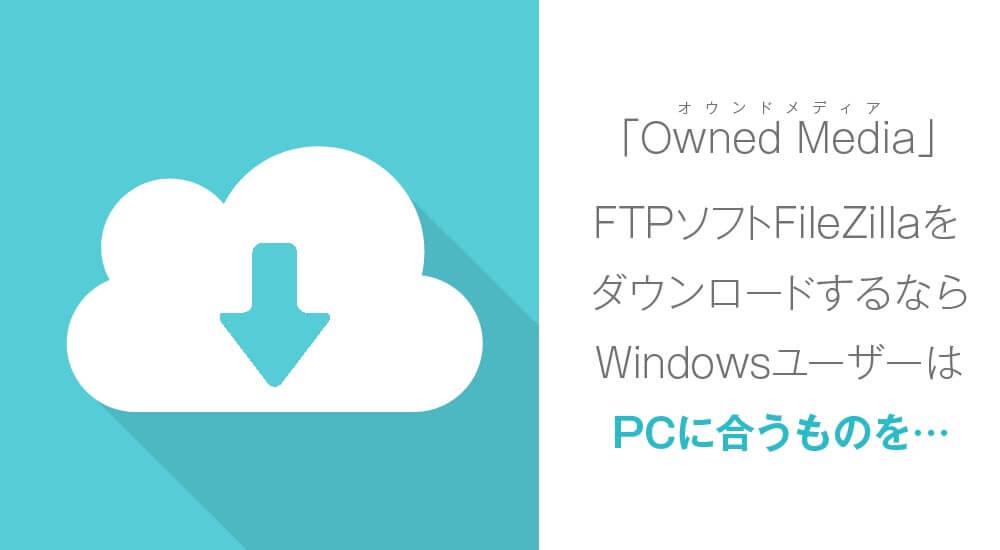 FTPソフト:filezillaの導入方法