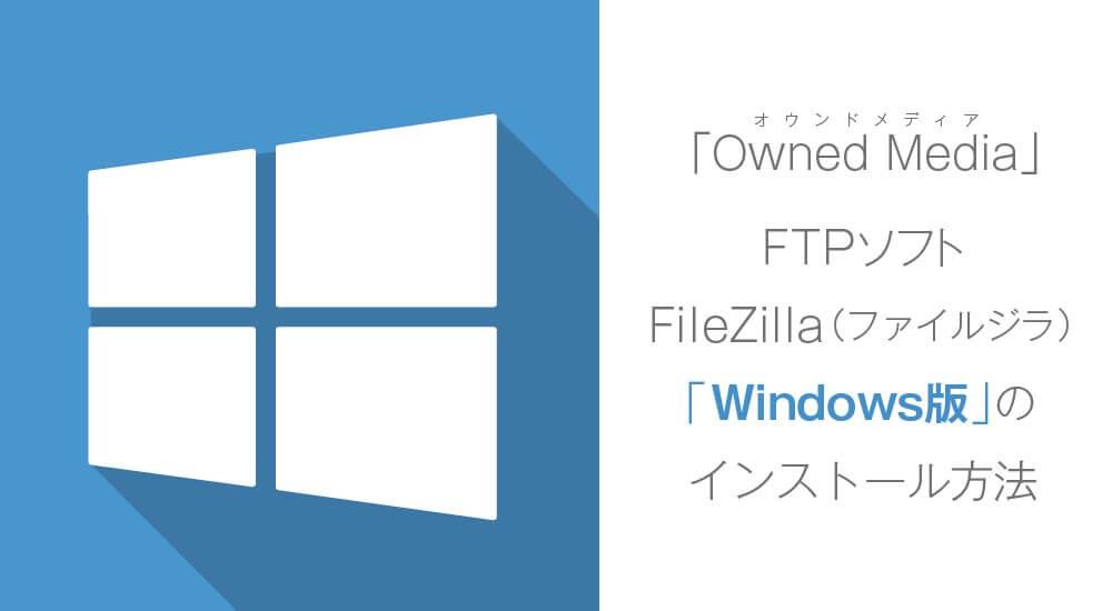 FileZilla_Windows版のインストール方法