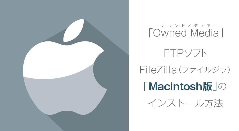 FileZilla_Mac版のインストール方法
