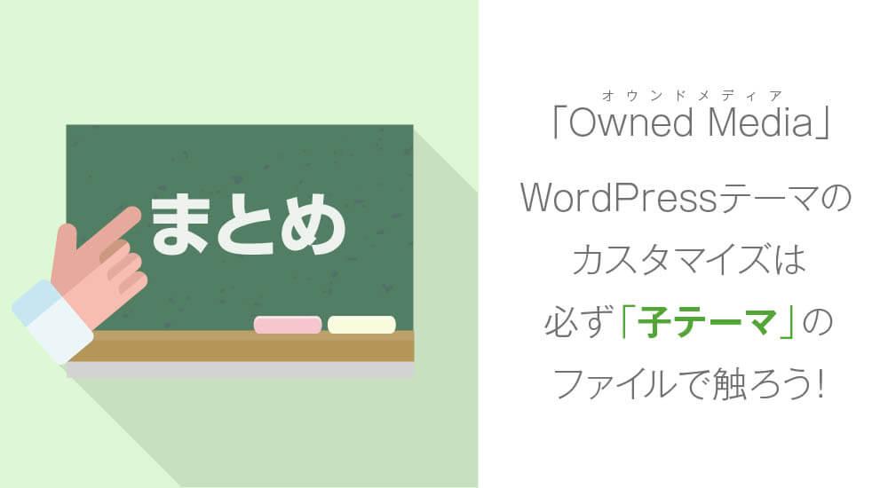 WordPressテーマのインストール方法まとめ